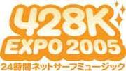 428k EXPO 2005���ͤȤ餸