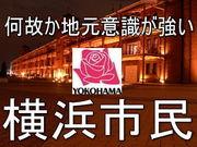 横浜市民だ!