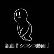 組曲『シコシコ動画』