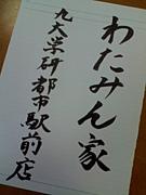 わたみん家九大学研都市駅前店