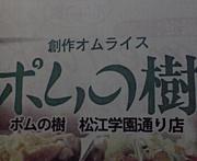 ポムの樹in松江学園通り店♪
