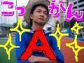 国関A 〜2006年入学〜