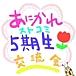 5期生ストコミ交流会(´∀`*)