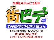 結婚式DVD撮影・街(まち)ビデ