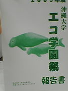 沖縄大学エコキャンパスサークル