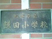 松本市立鎌田小学校