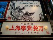好きです、上海摩登餐斤(川崎)