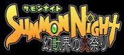 サモンナイト -幻獣界の火祭り-