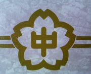 武生第二中学校