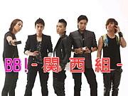 ●▲■:/BIG BANG‐関西組‐