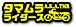 タマムラ☆ライダース