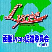 函館Lycee促進委員会