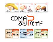 auプリペイド携帯CDMAぷりペイド