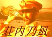 荘内乃風 REGGAE LINKS