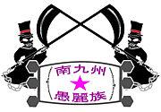 GLAY×九州「九州☆愚麗族」