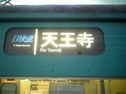 B快速(B rapid service)