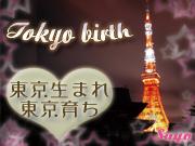 東京生まれ☆東京育ち