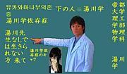 湯川学准教授依存症