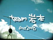 team岩本