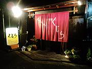 四季旬菜 くじら (西京極)