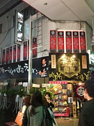 肉玉そばおとど高円寺店