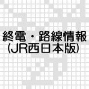 終電・路線情報(JR西日本版)