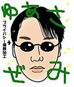 関東学院大☆湯浅ゼミ