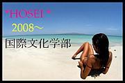 法政☆国際文化☆2008入学組