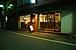 茅ヶ崎  bar High Standard