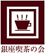 銀座喫茶の会(銀座画廊喫茶)