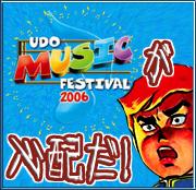 UDO MUSIC FESTIVAL が心配だ会