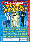 RockerRoom!!マキタ学級大文化祭