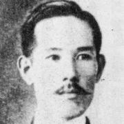 押川春浪&天狗倶楽部