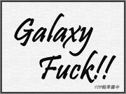 Galaxy Fuck!!応援コミュ