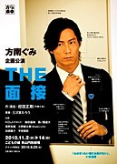 スーツフェチ同盟〜The KEIJI〜