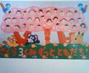 秋川文化幼稚園さくら3組