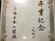 上海日本人学校@1986生まれ