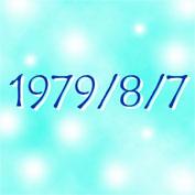 1979年8月7日