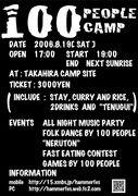 ☆★100人キャンプ★☆