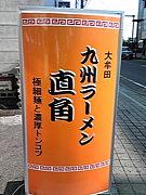 藤沢朝日町 「直角」