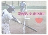 野球ぼーい*野球がーる