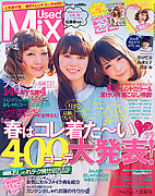 Used Mix(雑誌)