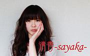 清香-sayaka-