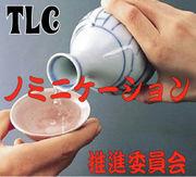 ノミュニケーション推進委員会