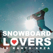 ★Snowboard LOVERS★関東