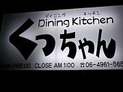Diningkitchen くっちゃん