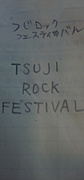 TSUJI ROCK FESTIVAL