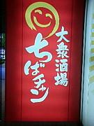 ちばチャン 海浜幕張店