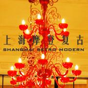 上海レトロモダン