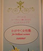 かがやく女性塾 北海道